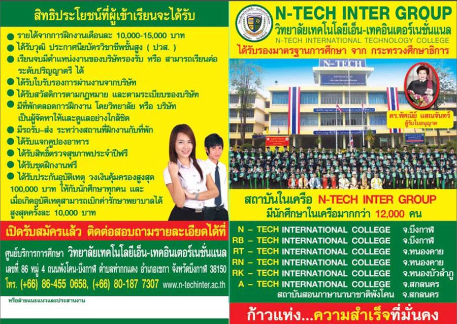 n-tech-international-technology-college.jpg